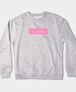 ユリだけ Just Yuri in Japanese Crewneck Sweatshirt