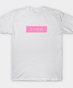 ユリだけ Just Yuri in Japanese T-Shirt